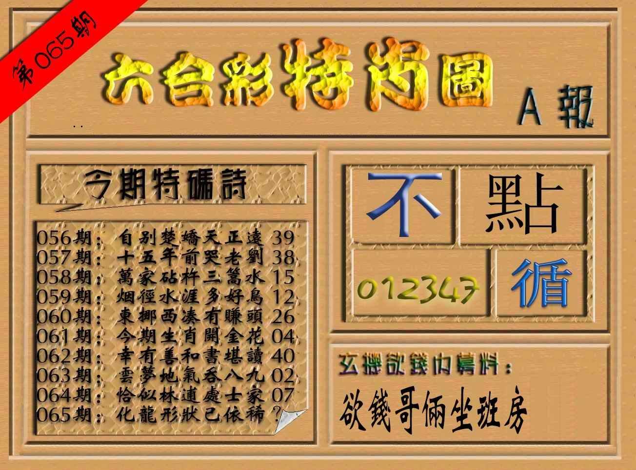 065期六合彩特肖图(A报)