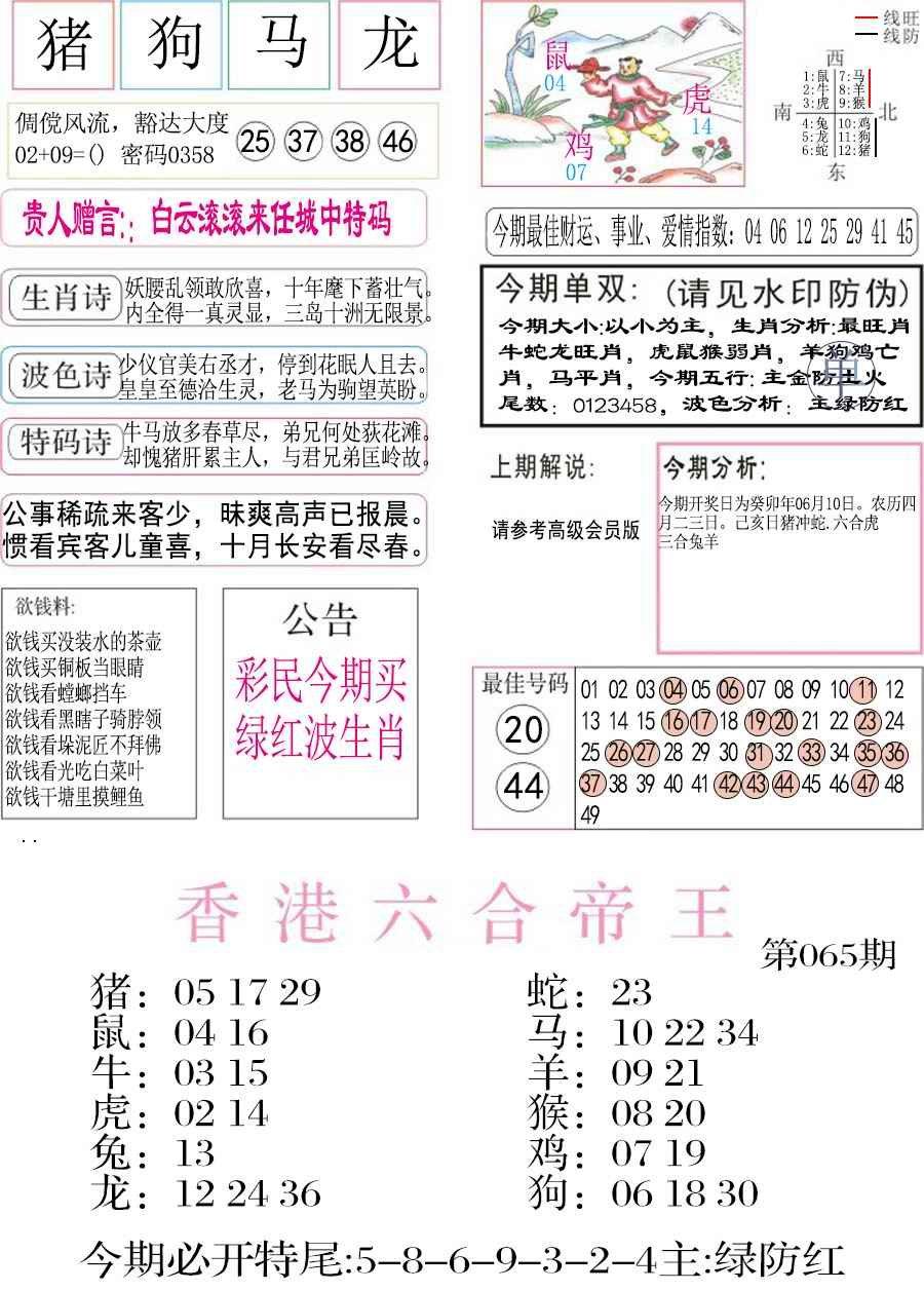 065期凤凰闲情A