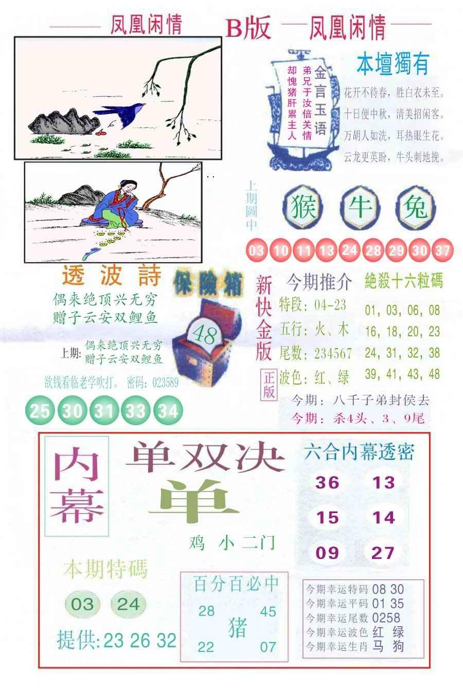 065期凤凰闲情C
