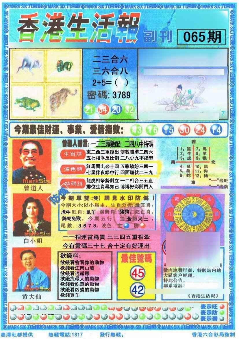 065期香港生活报