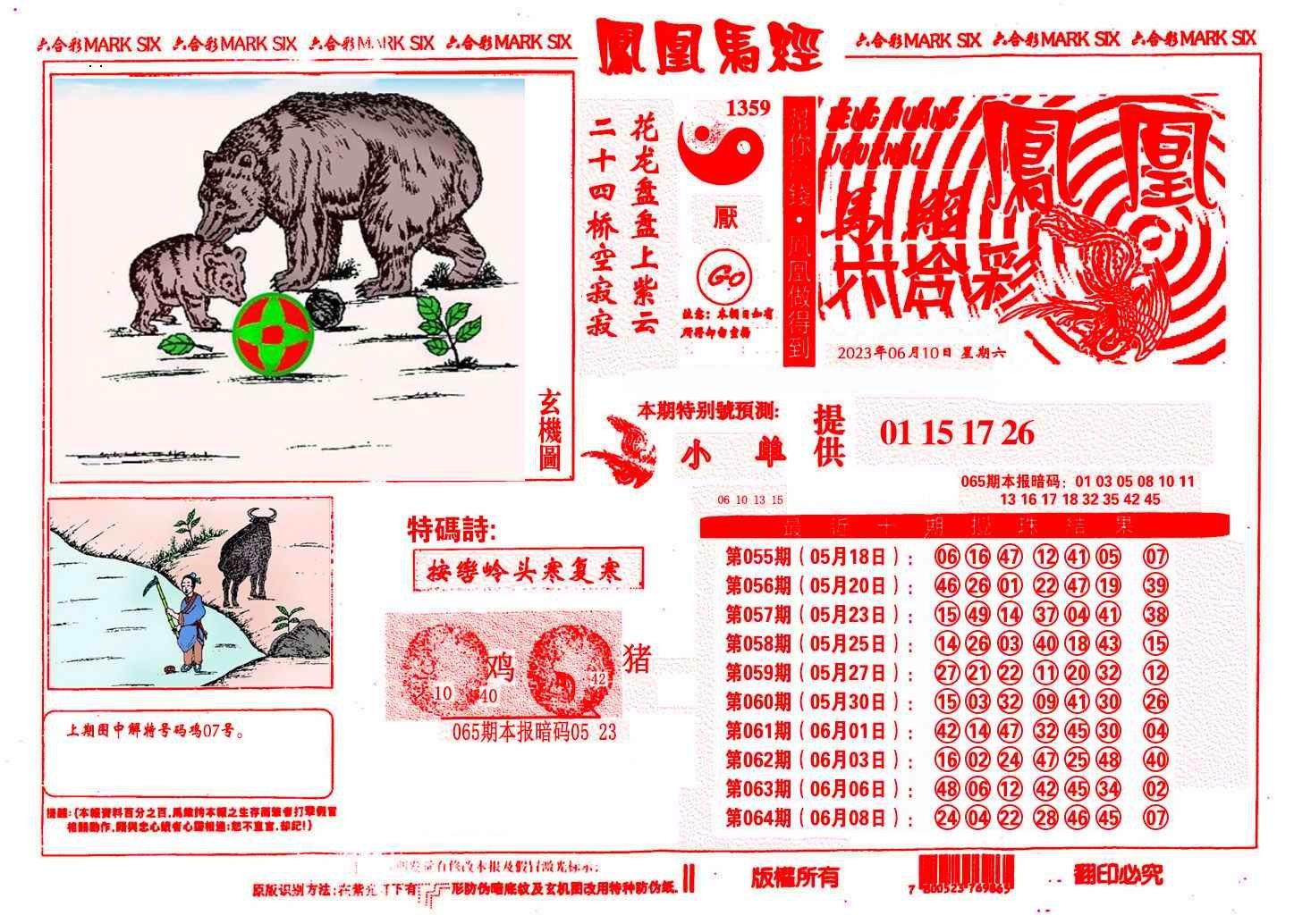 065期凤凰马经(信封)