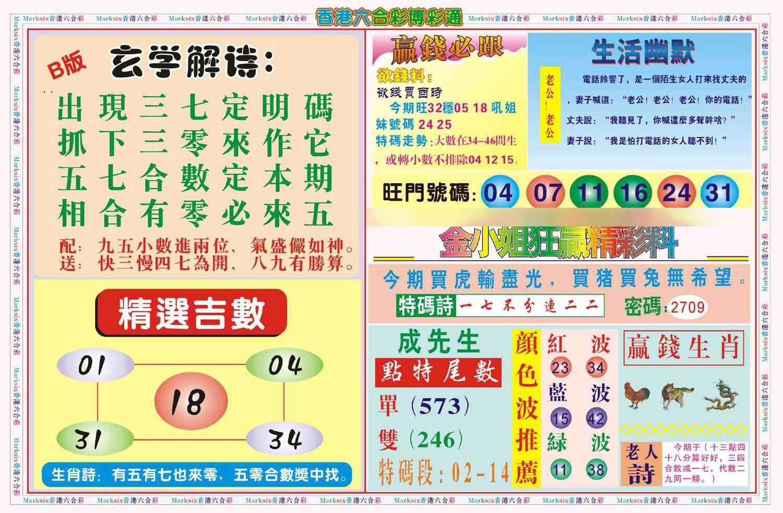 065期博彩通B(新图)