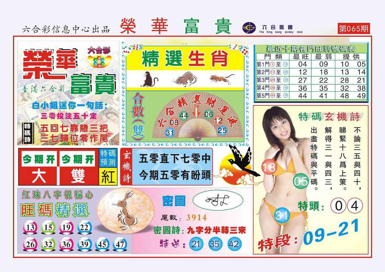 065期荣华富贵(新图)
