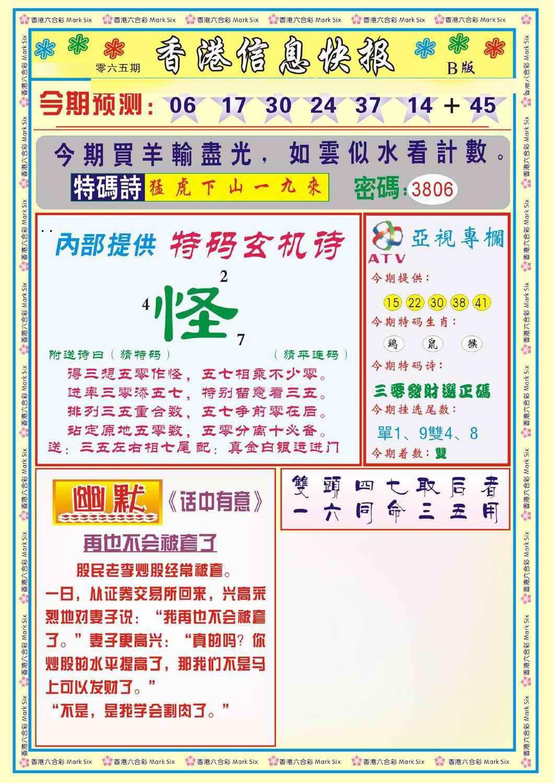 065期香港信息快报B(新)