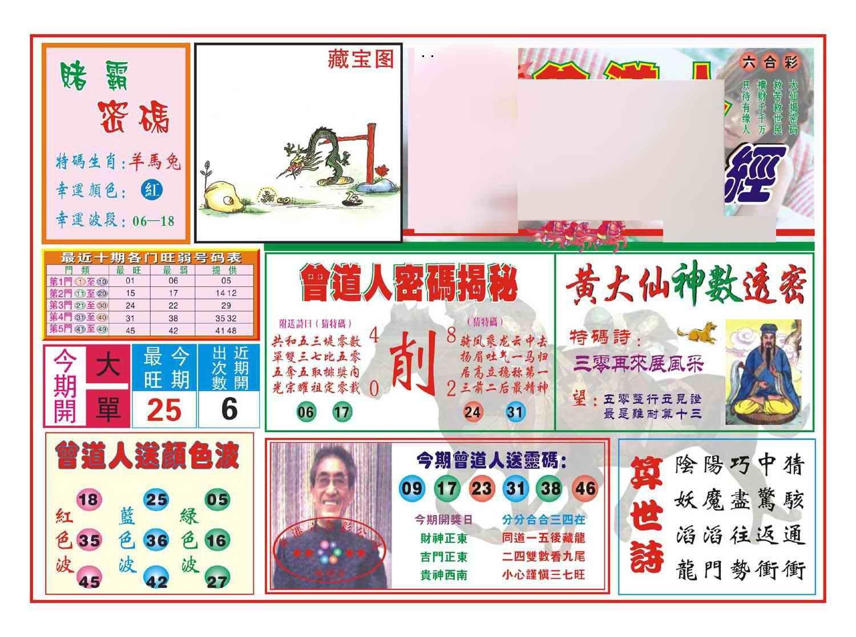 065期赢钱一经(新图)