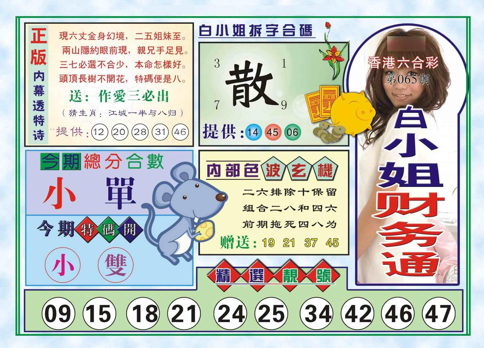 065期白小姐财务通(新图)