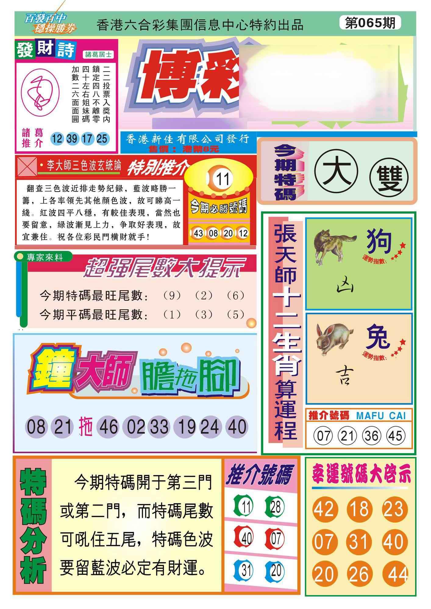 065期香港博彩快迅(新图)