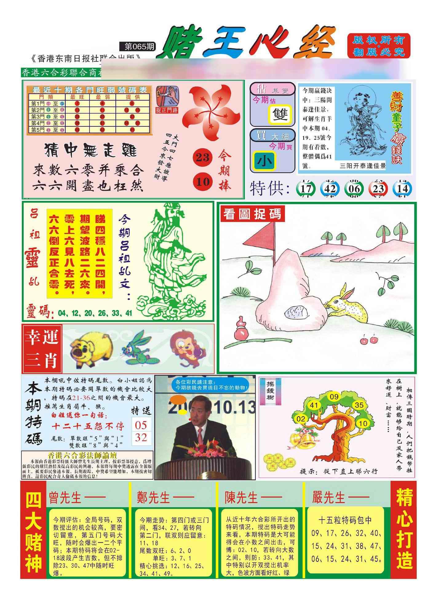 065期香港赌王心经(新图)