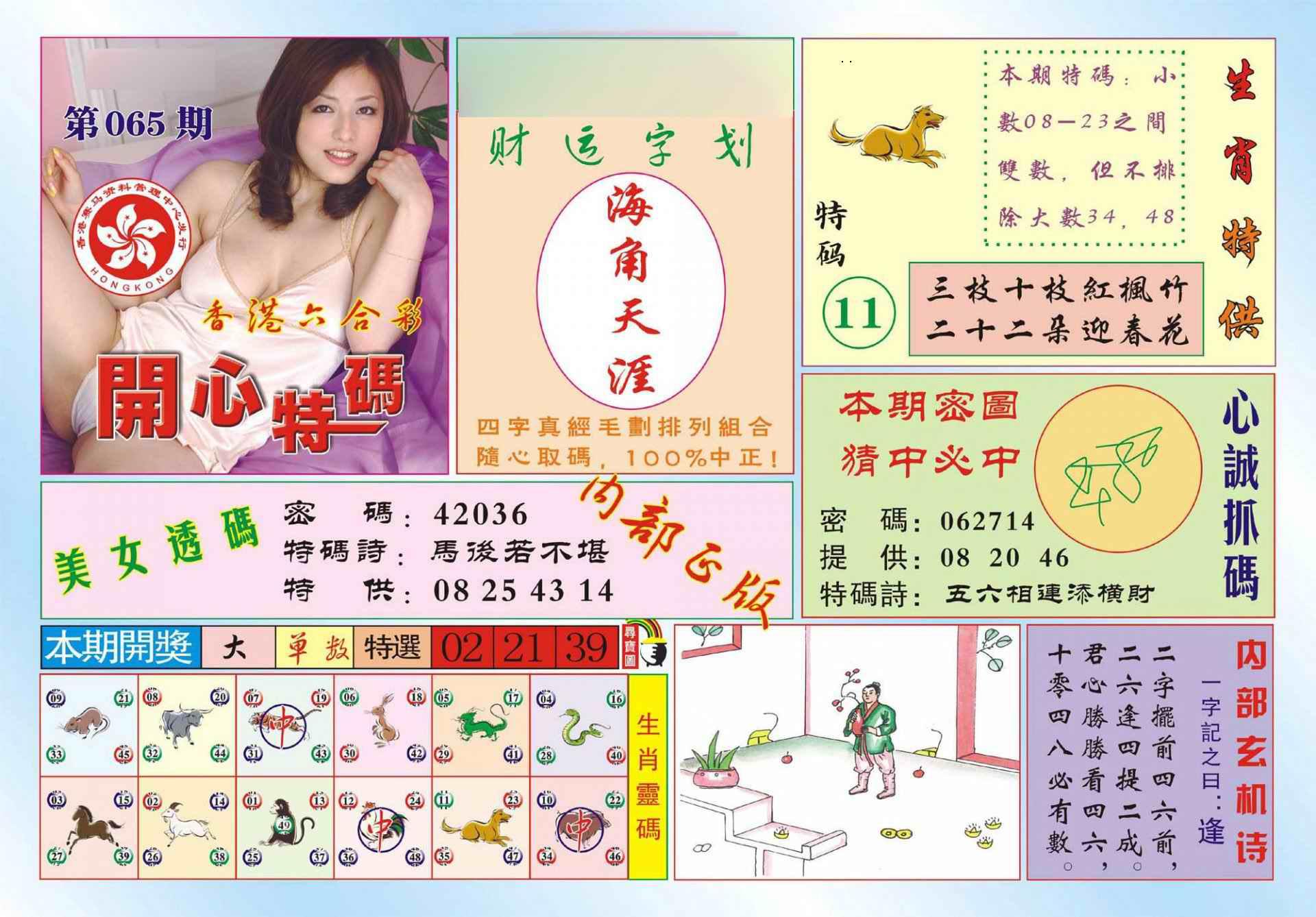 065期香港开心特码(新图)