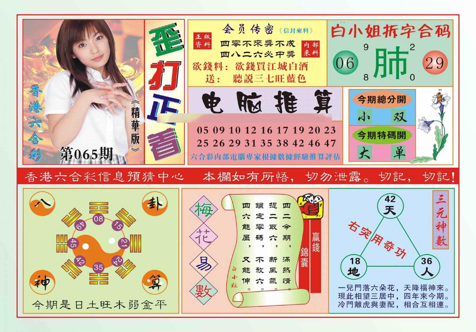 065期香港歪打正着(新图)