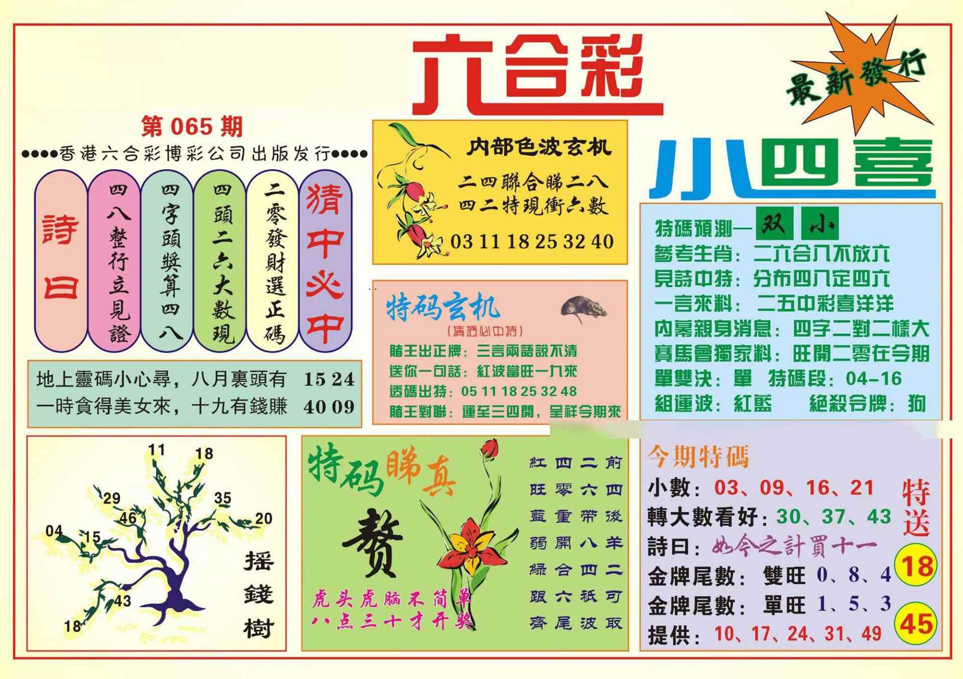065期香港小四喜(新图)