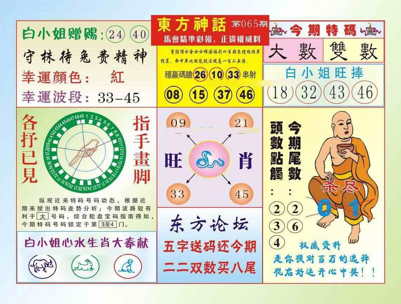065期东方神话(新图)