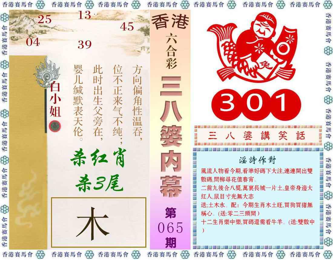 065期三八婆内幕(彩)