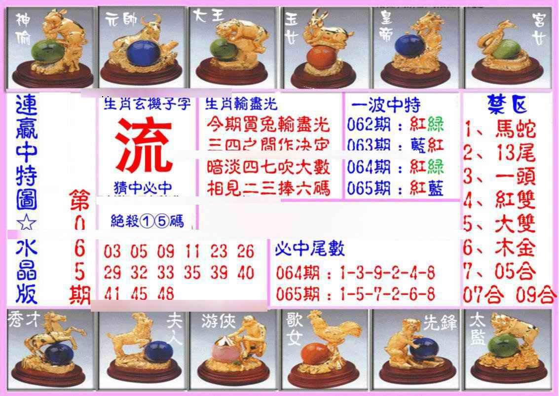 065期连赢中特图(水晶版)