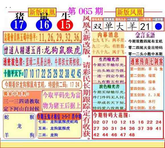 065期二代凤凰报