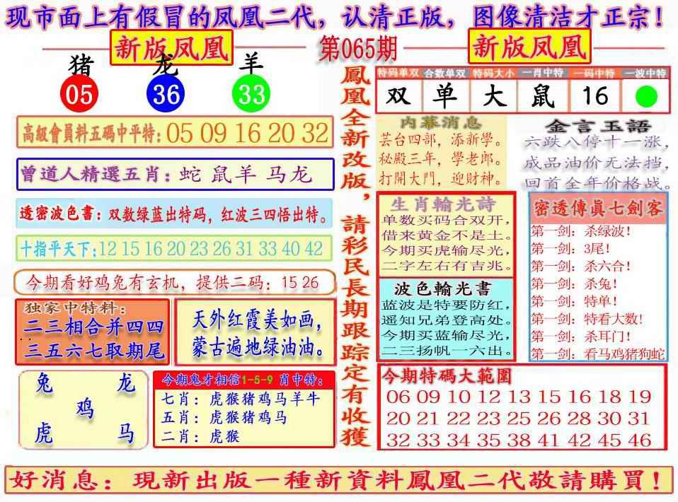 065期另二代凤凰报