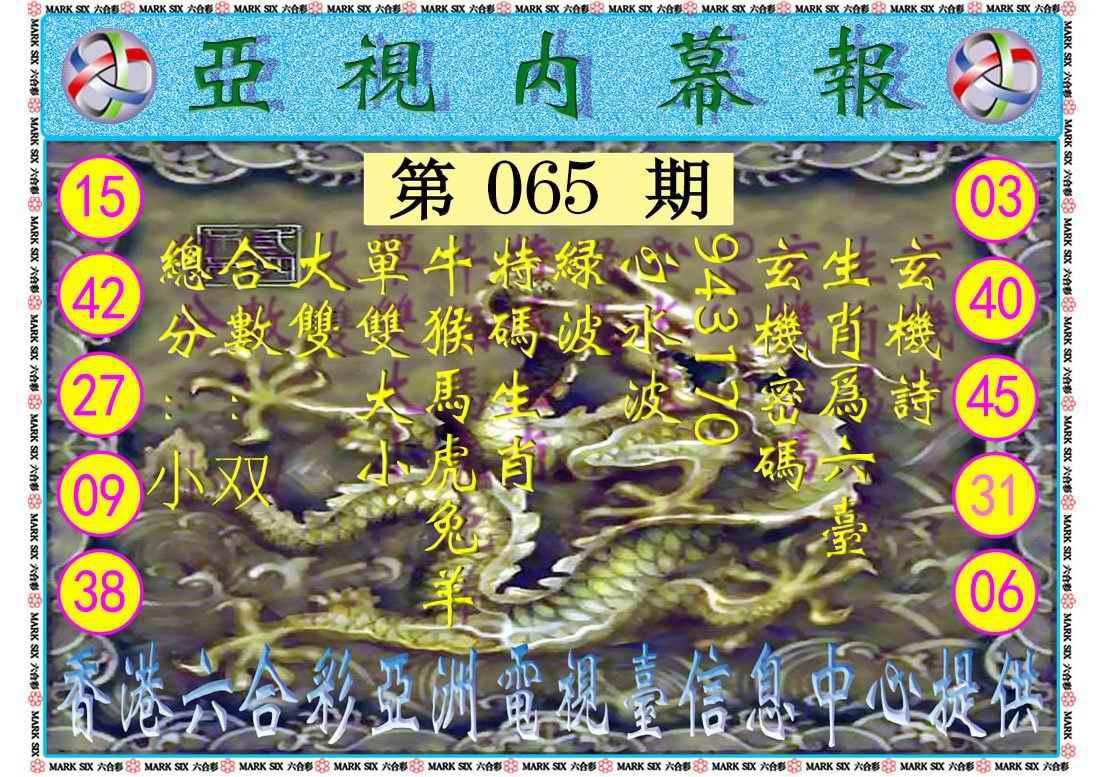 065期亚视内幕报
