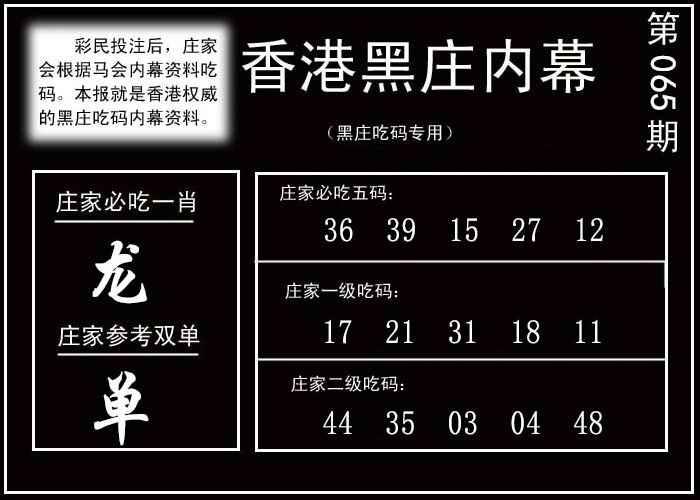065期香港黑庄内幕