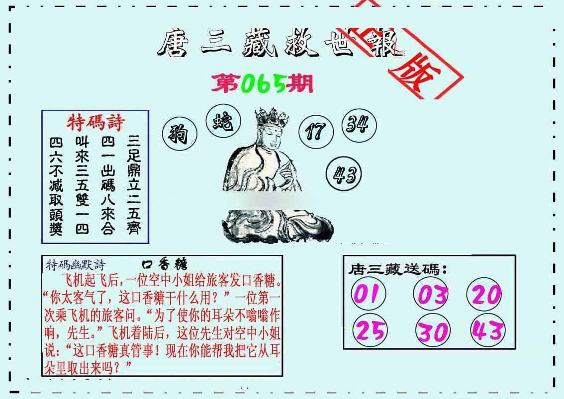 065期唐三藏救世报