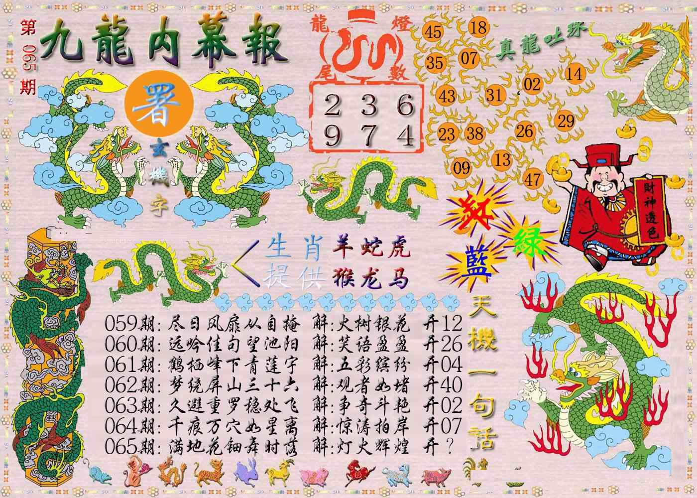 065期九龙内幕报
