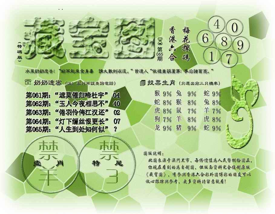 065期藏宝图(最老版)