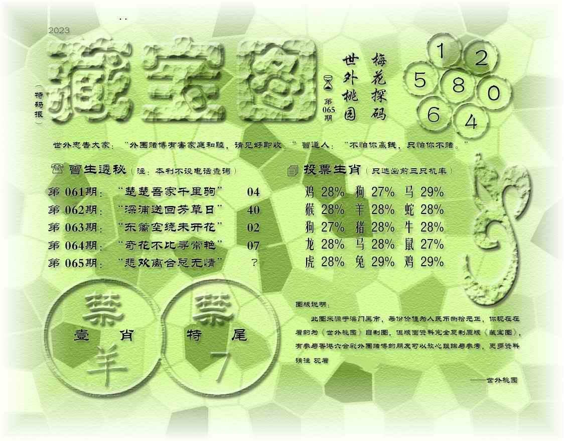 065期藏宝图(老版)