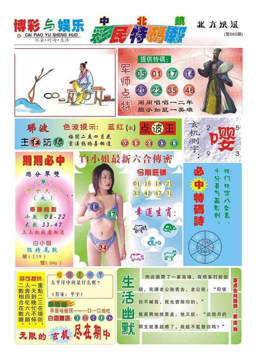 065期中北彩民特码报(新)