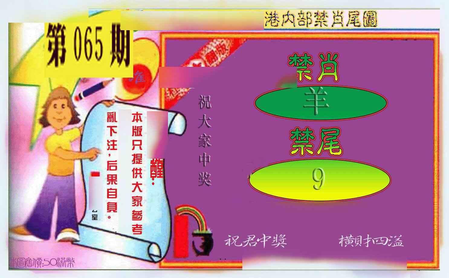 065期禁肖-禁尾图