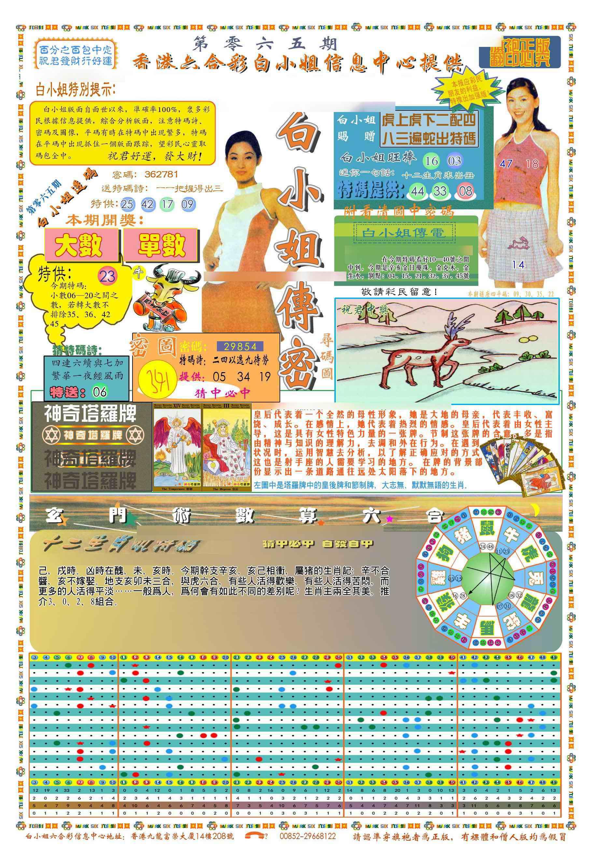 065期(新版)白小姐祺袍A