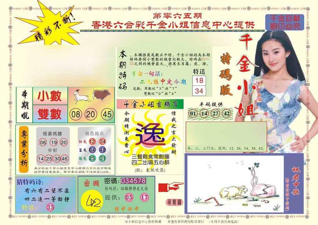 065期(新版)千金小姐A