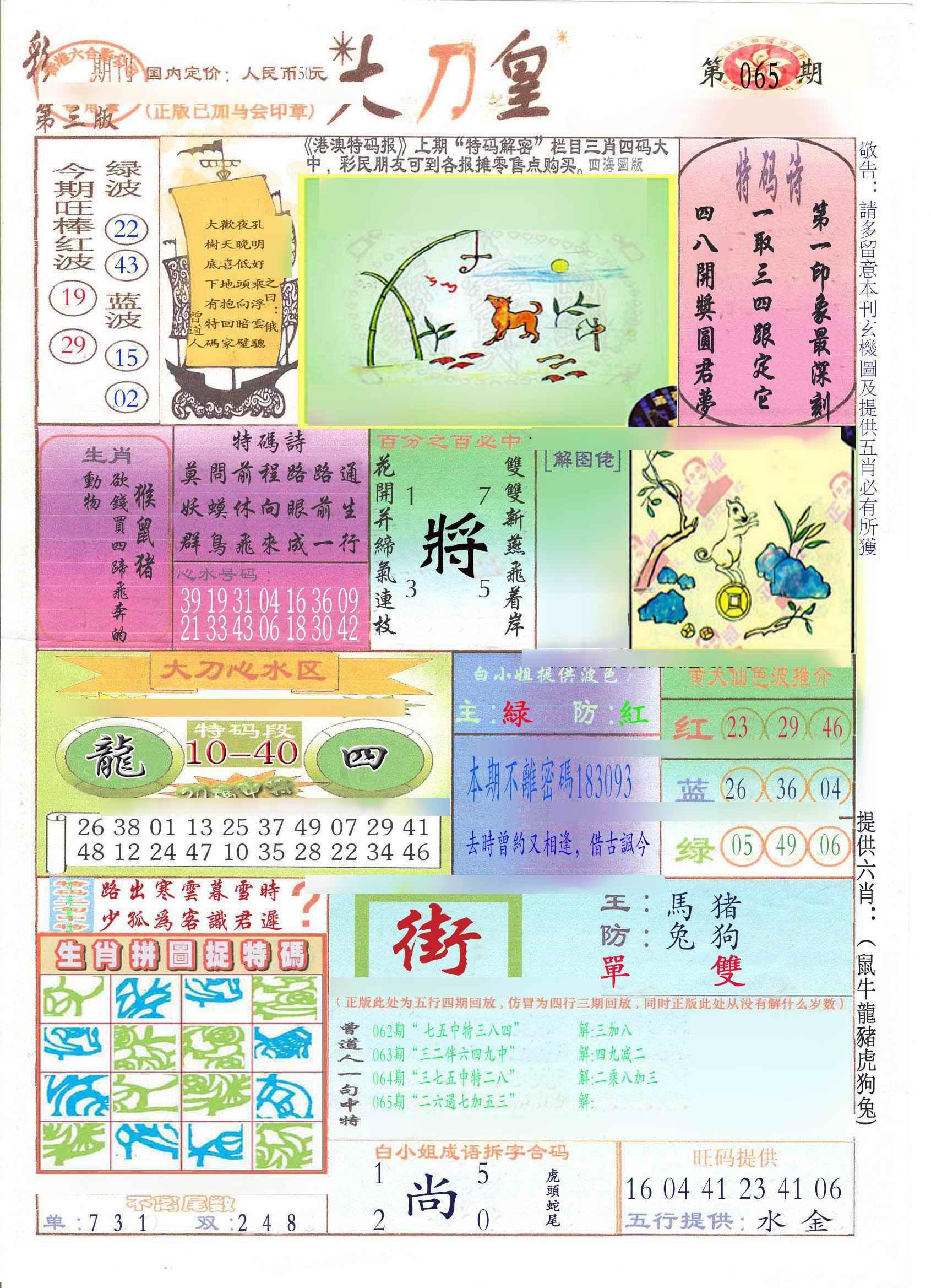 065期大刀皇(新料)