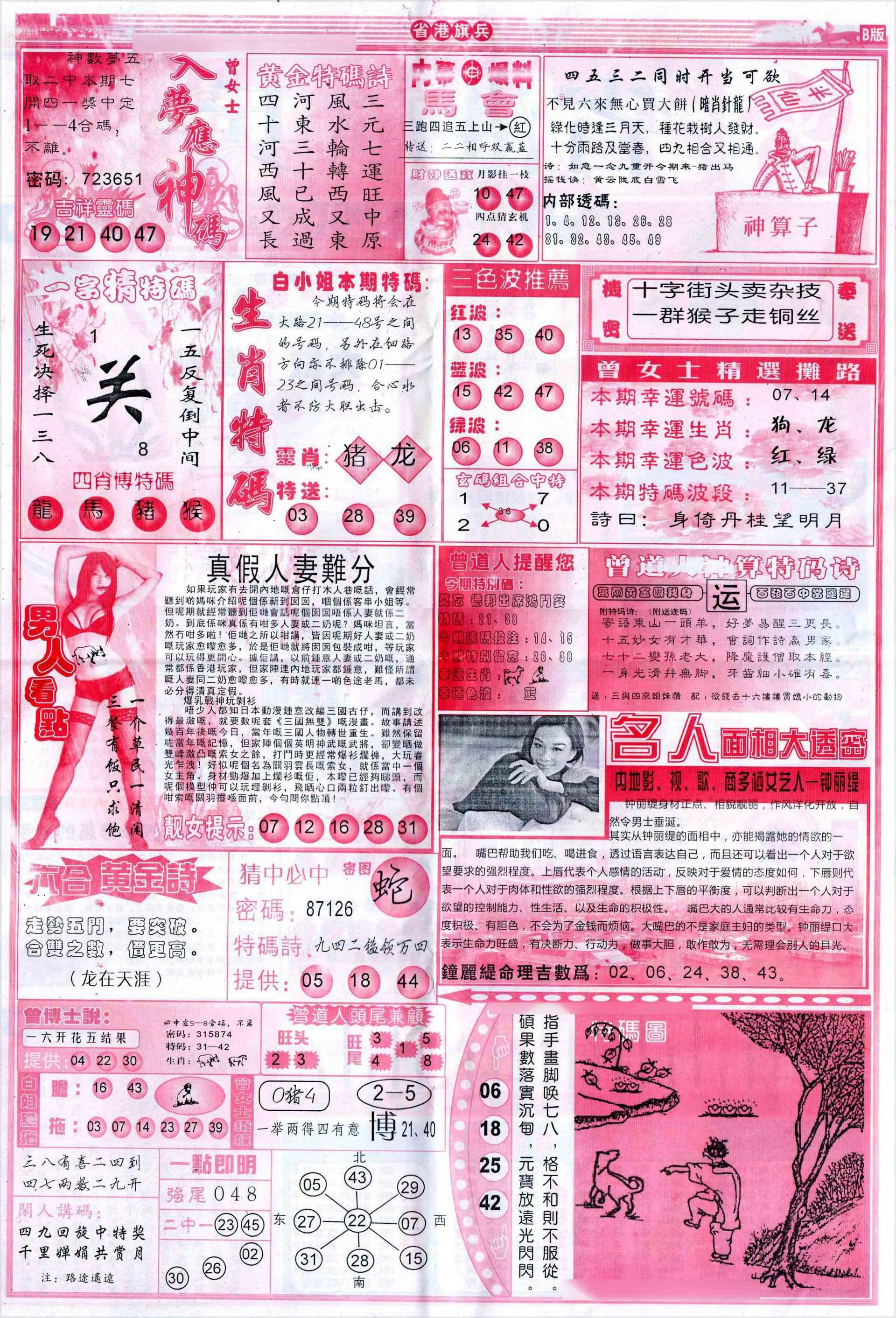 065期彩道B(保证香港版)