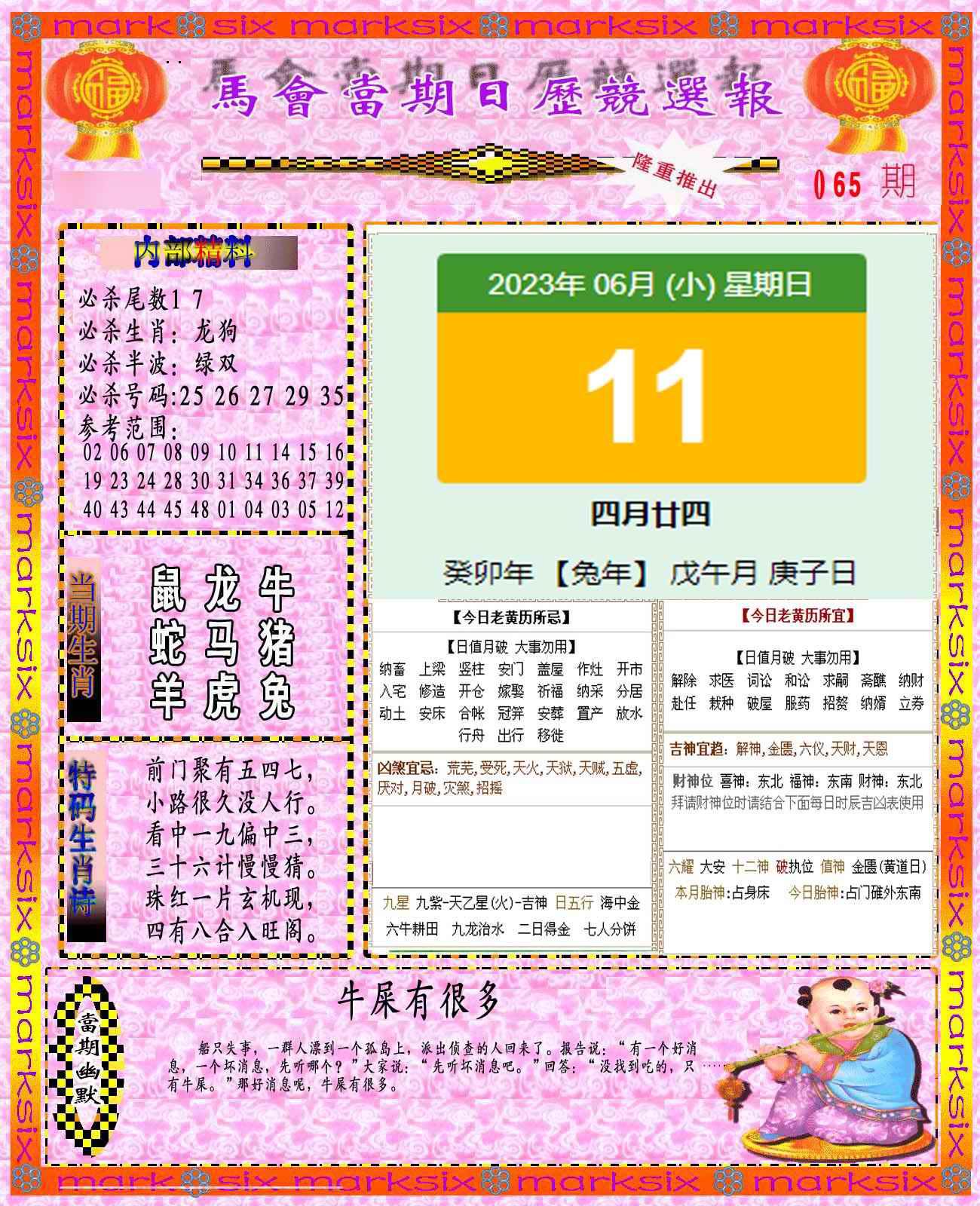 065期日历精选报(彩)