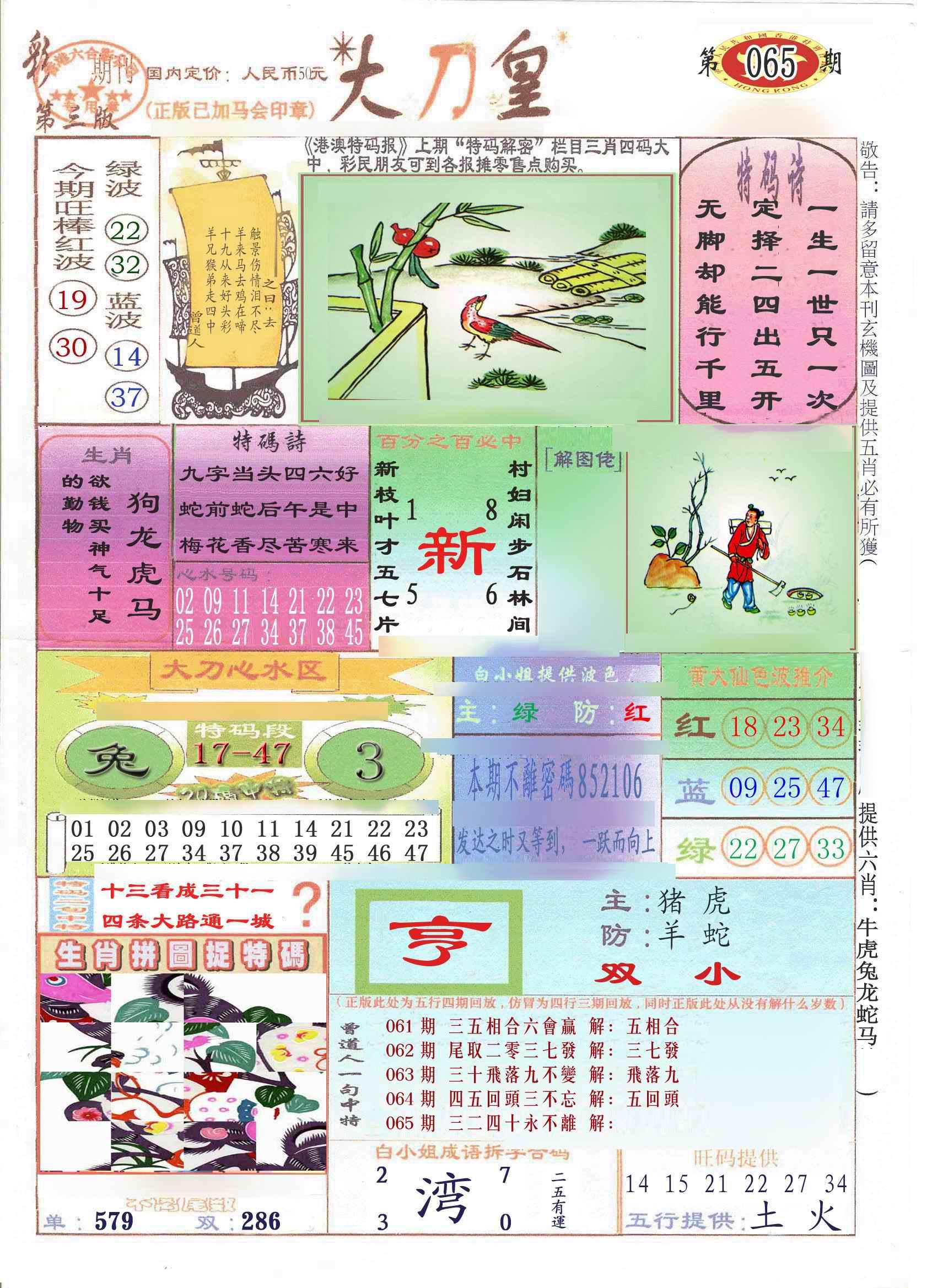 065期大刀皇(彩)