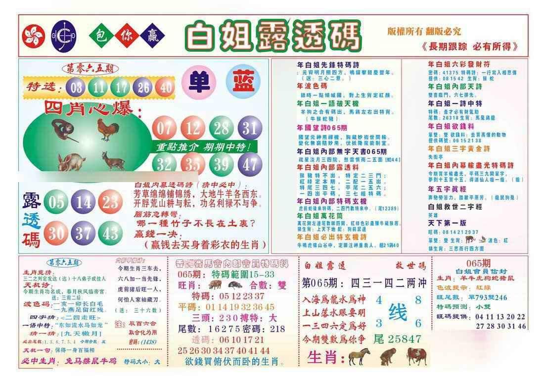 065期香港马会专刊B
