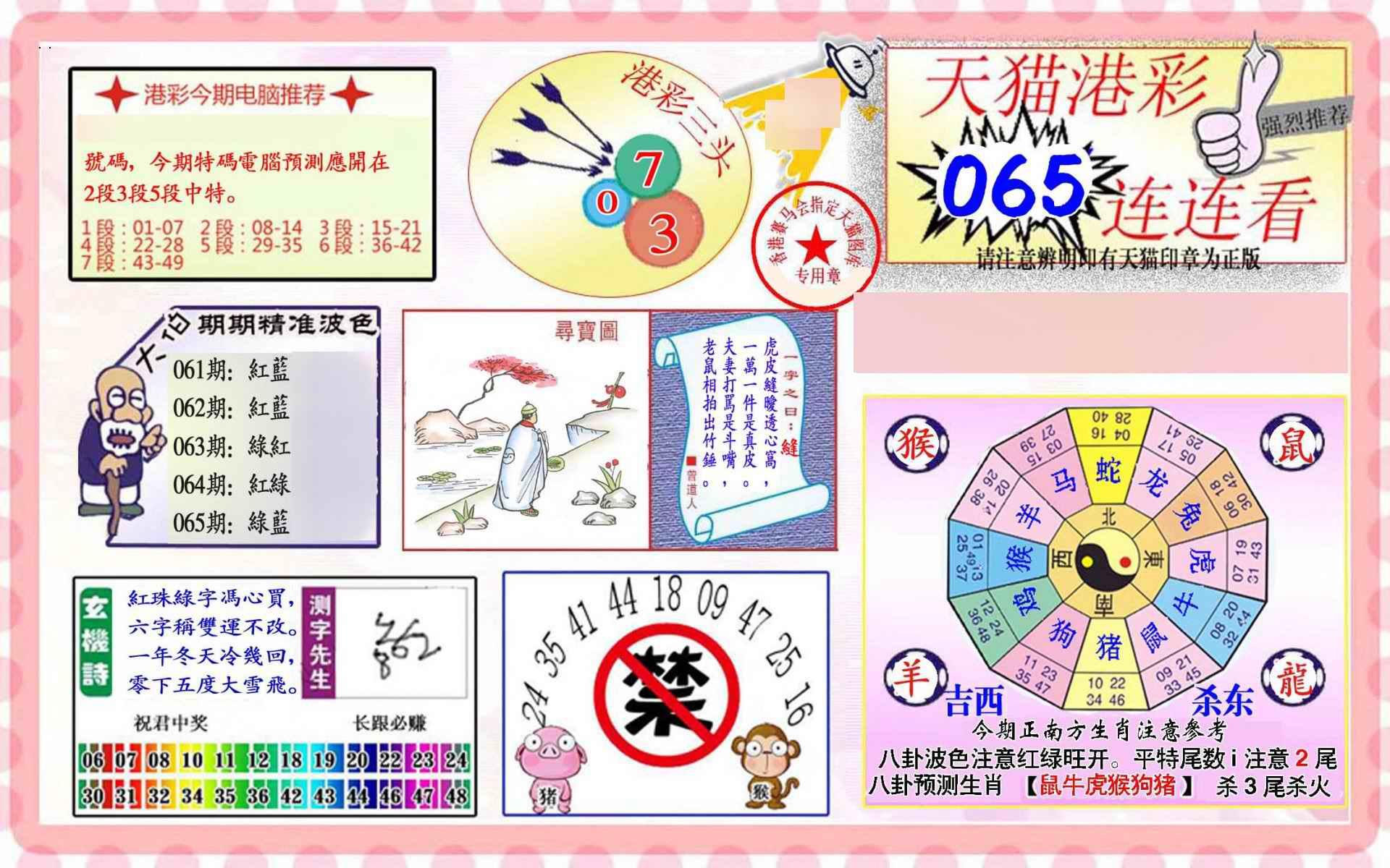 065期港彩连连中