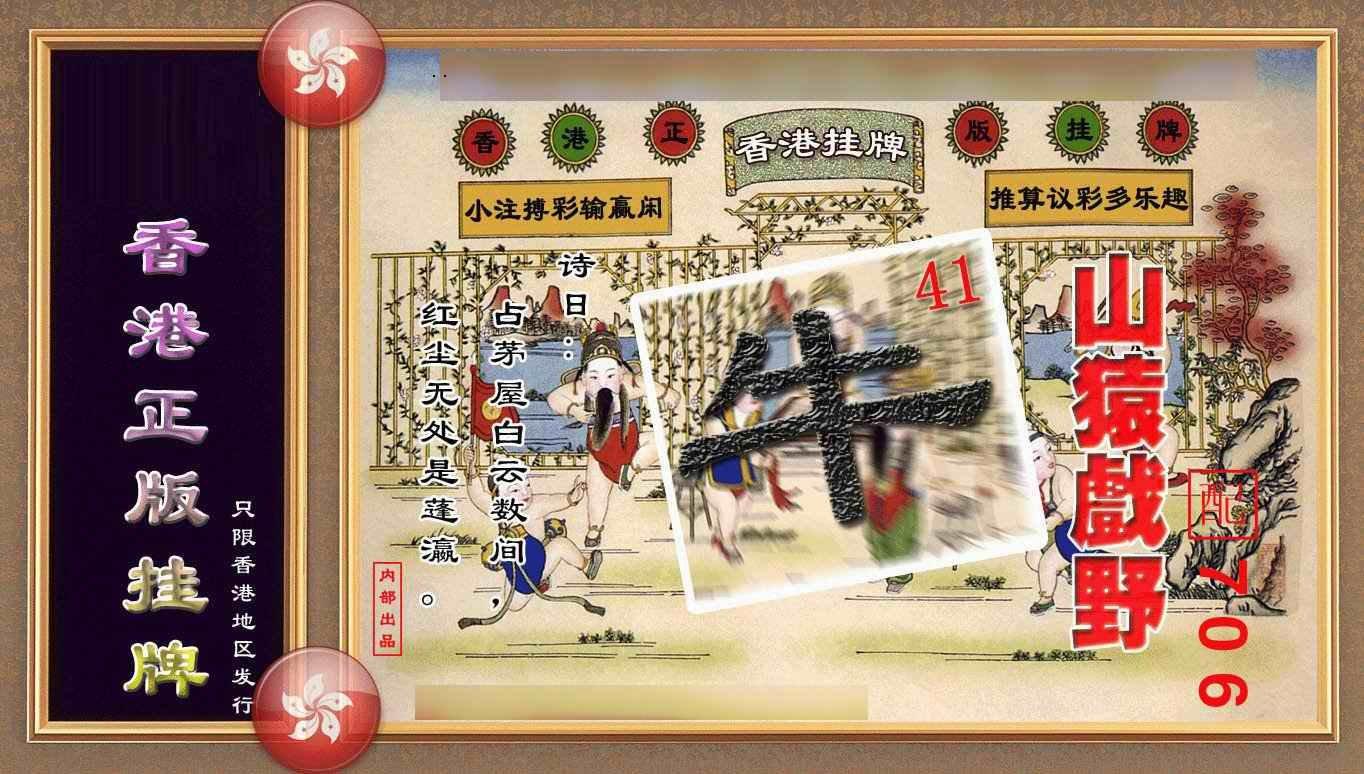 065期香港正版挂牌(另版)