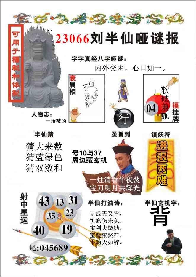 066期刘半仙哑谜报(新图)