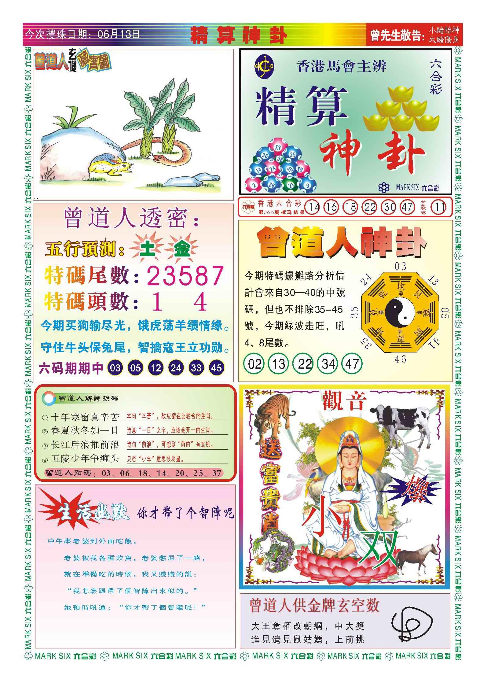 066期118精算神卦(新图)