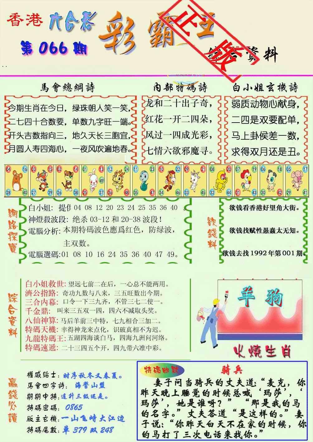 066期精装彩霸王