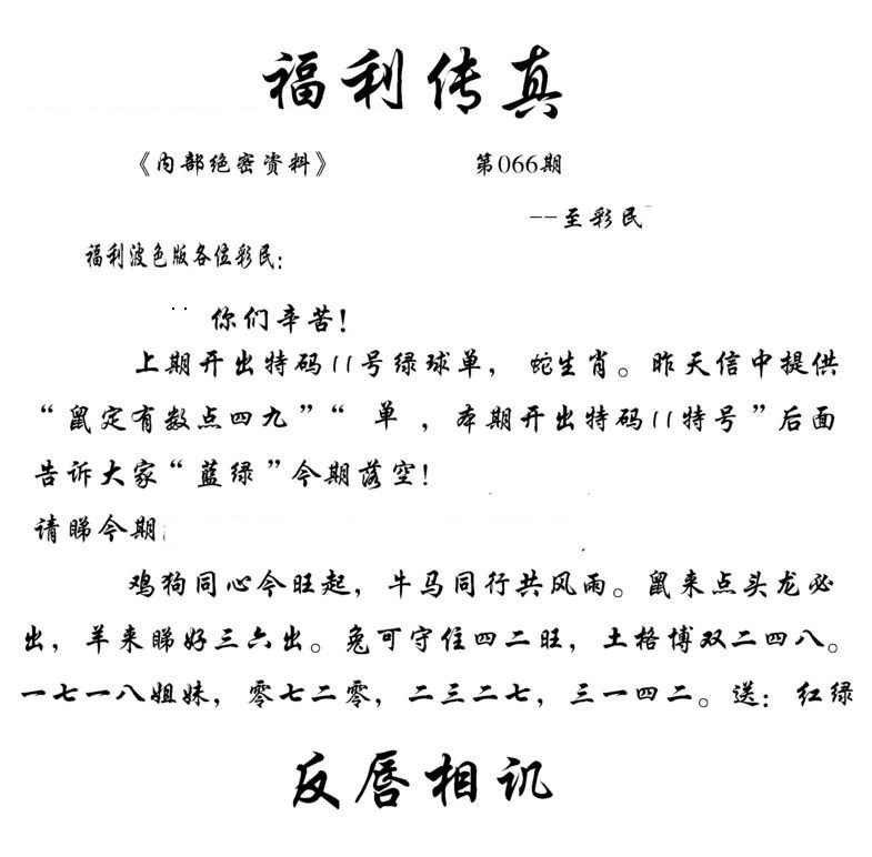 066期福利传真(信封)