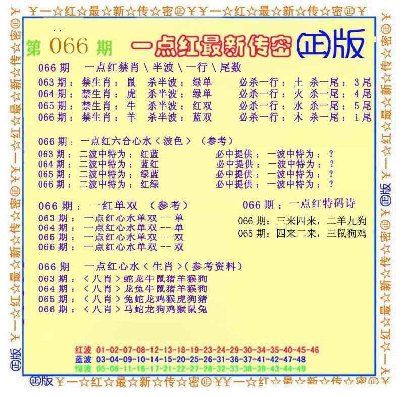 066期一点红最新传密(另)