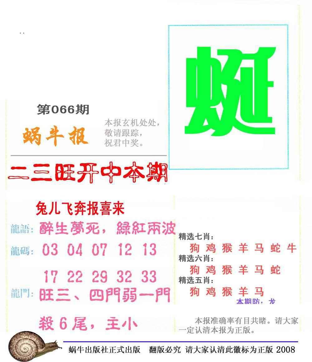 066期蜗牛彩报(正版)