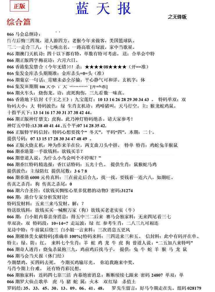 066期蓝天报(之无锋版)