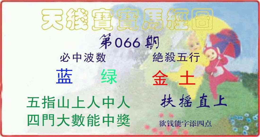 066期天线宝宝马经图