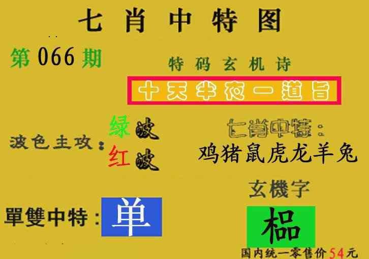 066期七肖中特(新图)