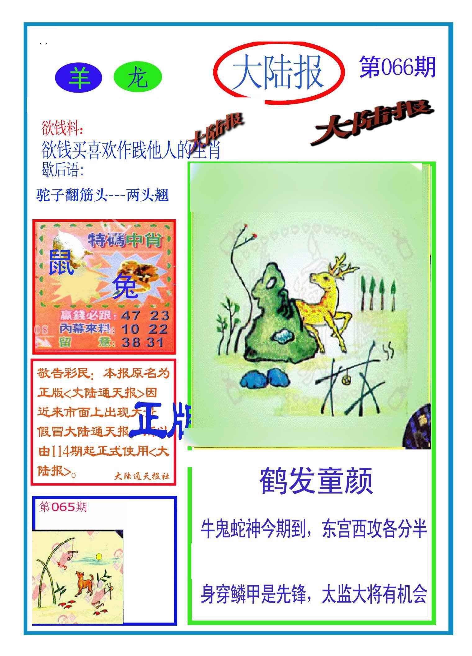 066期大陆报(新图)