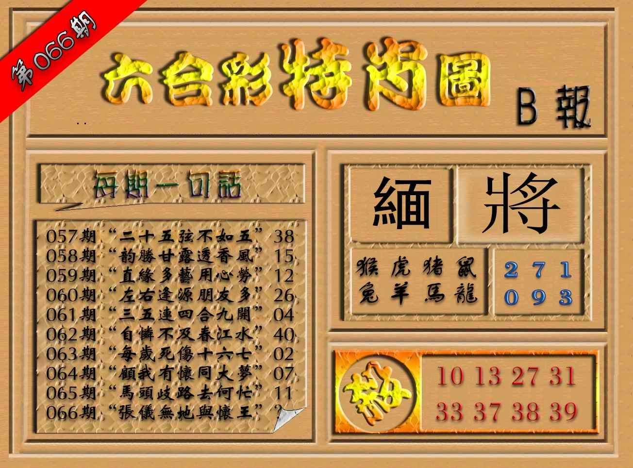 066期六合彩特肖图(B报)