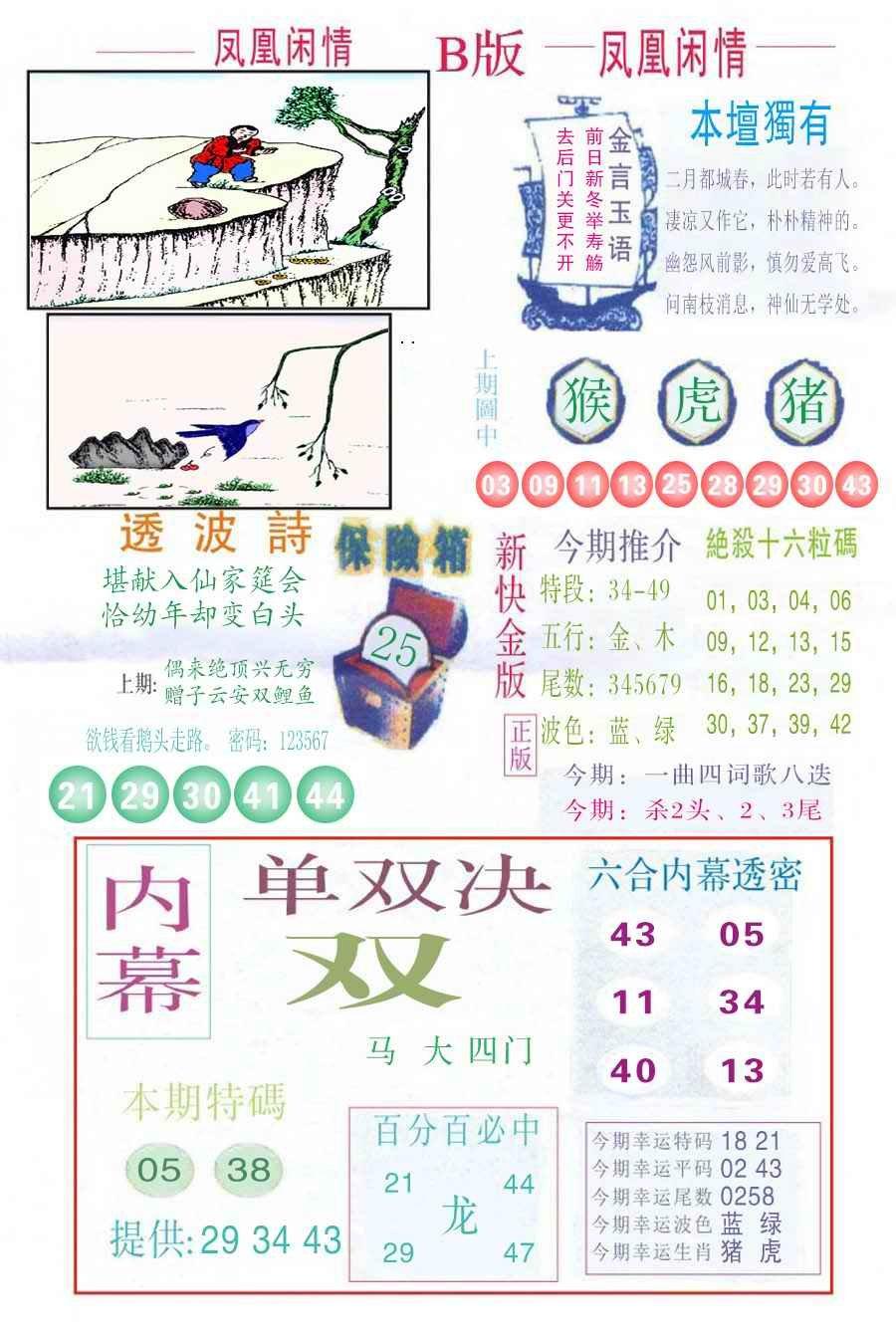 066期凤凰闲情C