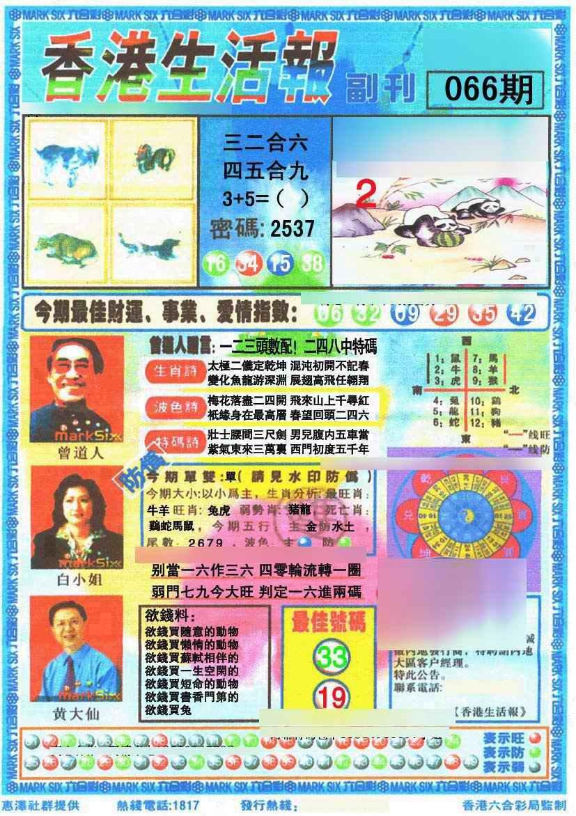 066期香港生活报